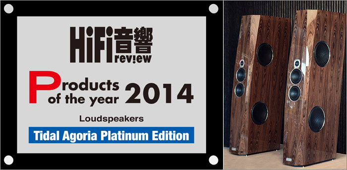 """TIDAL Agoria """"Product of the year award 2015"""" from HiFi Review."""