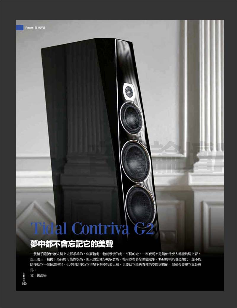 TIDAL Contriva G2 in Audioart magazine
